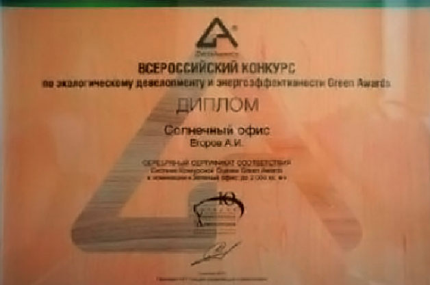 Green Awards благодаря кондиционерам GREE.jpg