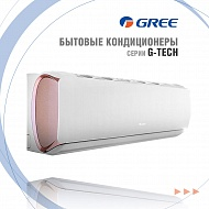 Новинка GREE 2019:  моющийся  бытовой  кондиционер G-Tech